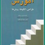 آموزش طراحی الگوها روش ها دکتر فریبرز درتاج drdortaj.ir