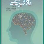 روان شناسی یادگیری دکتر فریبرز درتاج drdortaj.ir