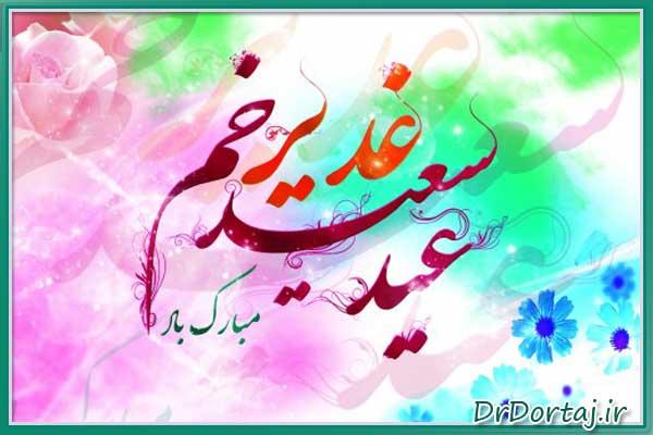 عید غدیر خم بر ملمین مبار باد دکتر فریبرز درتاج drdortaj.ir