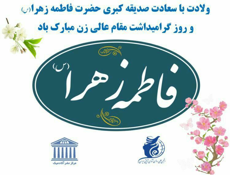 ولادت باسعادت صدیقه کبری فاطمه زهرا (س) و روز گرامیداشت مقام عالی زن مبارک باد