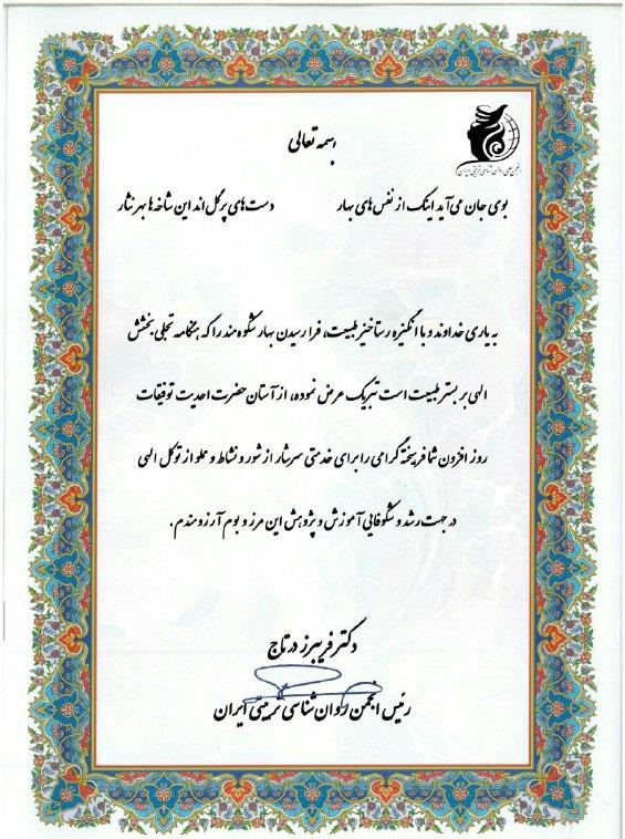 پیام تبریک رییس انجمن روانشناسی تربیتی ایران بمناسبت فرا رسیدن سال نو