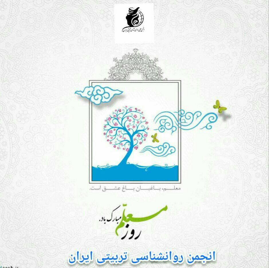 روز معلم مبارک باد