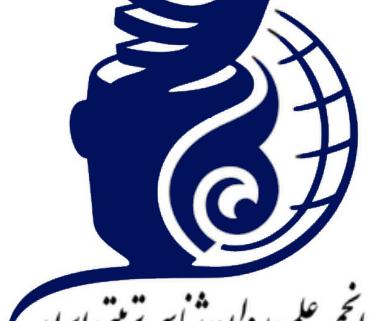 انجمن روان شناسی تربیتی ایران iepa.ir