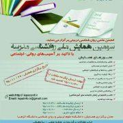 برنامه زمان بندی سومین همایش ملی روان شناسی مدرسه